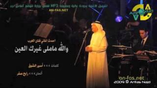 احدث اغاني محمد عبده - سميت من شفتك علي تطلين