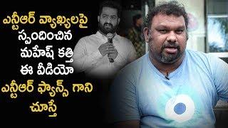 ఎన్టీఆర్ వ్యాఖ్యలపై స్పందించిన మహేష్ కత్తి | Mahesh Kathi Shocking Comments NTR | Telugu Cinema News