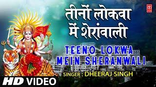 download lagu Teeno Lokwa Mein Sheranwali Full Song I Durga Maai gratis