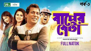 Bangla Natok - Baper Beta (বাপের বেটা)   Episode 01   Mosharraf Karim & Richi   Drama & Telefilm