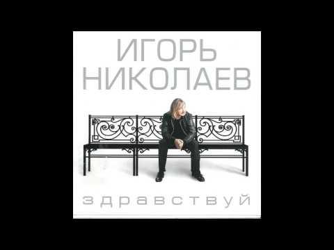 Игорь Николаев - Так как я