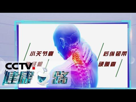 中國-健康之路-20200707 做好锻炼对抗疼痛(上)