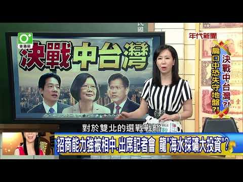 台灣-年代向錢看-20180314 最低工資法送案!送不出勞長負責!?政治效應!掀戰!?