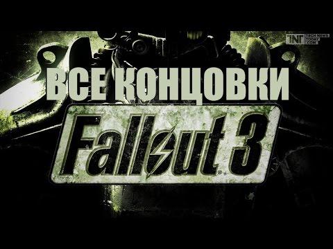 Все концовки Fallout 3