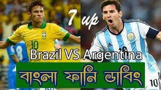 Brazil Vs Argentina   Fifa World Cup 2018   Bangla Funny Video 2018