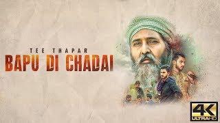 BAPU DI CHADAI || TEE THAPAR || LATEST PUNJABI SONG 2017 || FULL VIDEO || BLUE HAWK PRODUCTIONS