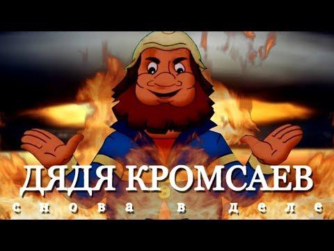 Дядя Кромсаев снова в деле   RYTP