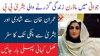 Bushra Manika Wife of Imran Khan | Pinki Peerni Wife of Imran Khan | Spotlight