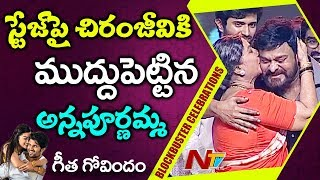 Actress Annapurna Kissed Mega Star Chiranjeevi On Stage at Geetha Govindam Blockbuster Celebrations