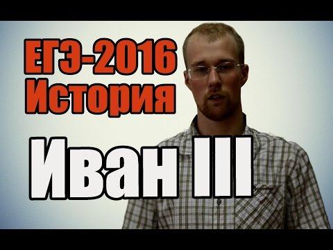 #5 ЕГЭ по истории 2016 [Иван III]