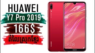 huawei y7 pro 2019 review -phone in cambodia - khmer shop -huawei y7 price -huawei y7 pro 2019 specs