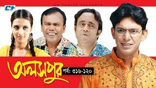 Aloshpur   Episode 316-320   Chanchal Chowdhury   Bidya Sinha Mim   A Kha Ma Hasan