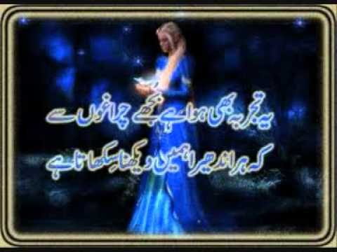 Urdu Poetry-dil Ki Chokath Pe Jo Ik Deep(wasi Shah) video