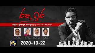 Rathu Ira ll  2020.10.22