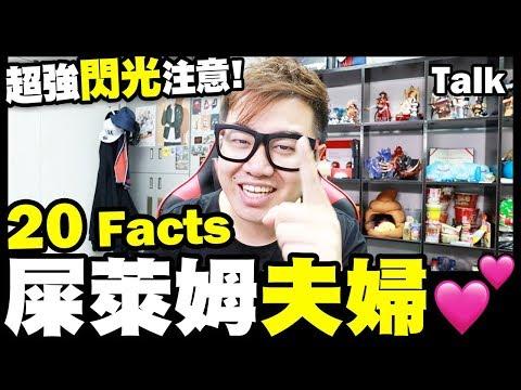 絕密公開【Talk】20 Facts About 屎萊姆夫婦