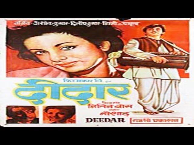 DEEDAR -  Dilip Kumar,Nargis, Ashok Kumar, Nimmi