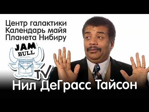 Нил ДеГрасс Тайсон - космо суеверия [перевод]