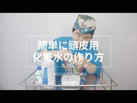 家で簡単に頭皮用化粧水の作り方