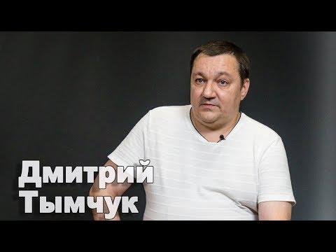 У Кремля есть сценарий для Украины, осенью стоит ждать обострения - Дмитрий Тымчук