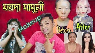 The Moyda Mamoni   Funniest Makeup video   Bangla New Funny Video 2019   pukurpakami