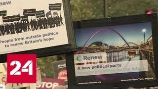 """Лондонский """"Марш за будущее"""" собрал 670 тысяч противников Brexit - Россия 24"""