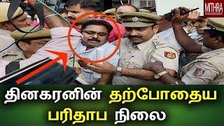 தினகரனின் தற்போதைய  பரிதாப நிலை  Dinakaran Latest Tamil Political Politics Cinema Recent News Today