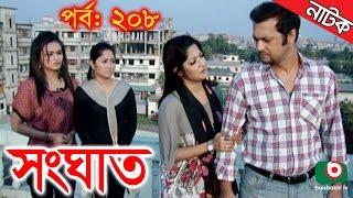 Bangla Natok | Shonghat | EP - 208 | Ahmed Sharif, Shahed, Humayra Himu, Moutushi, Bonna Mirza