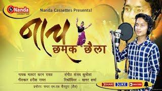 Nach Cham chaila | New Uttarakhandi Song | Latest Uttarakhandi Song | Mastar karan rawat