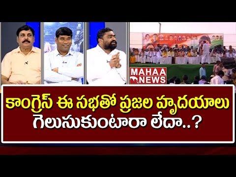 Telangana Congress Bahiranga Sabha InFluence On Voters | Analyst Bandari Srinivas | #SunriseShow