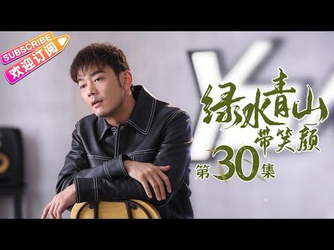 陸劇-綠水青山帶笑顏-EP 30