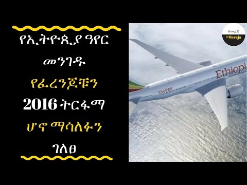 ETHIOPIA -Ethiopian airlines 2016 as a profit sitting Description