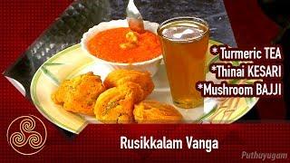 மஞ்சள் டீ | மஷ்ரூம் பஜ்ஜி | திணை கேசரி | Rusikkalam Vanga | 24/01/2019