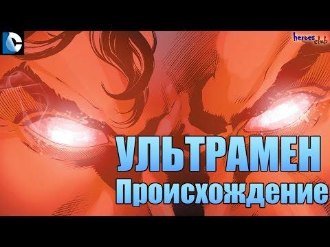 Ультрамен ПРОИСХОЖДЕНИЕ. Ультрамен История Персонажа. Ultraman ORIGIN.