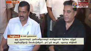 Arvind Kejriwal & Kamal Hassan shared ideas about current Political issues | Polimer News