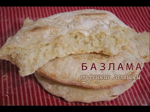 БАЗЛАМА Турецкие Лепешки. BAZLAMA