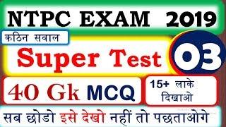 #03🔥NTPC Exam Super Test | Model paper |mock test| Railway NTPC & Group D Exam 2019