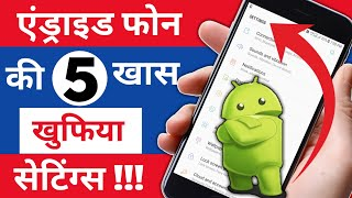 5 Secret Settings You Must Change In Your Android Mobile - Hindi | By Hindi Android Tips