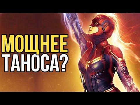 Мощнее Таноса? Новые подробности Капитан Марвел.