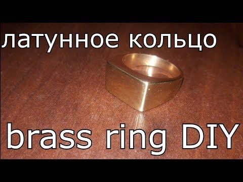 Латунь кольцо своими руками 94
