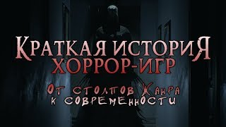 Краткая История Хорроров: от столпов жанра к современности (Greed71 Review)