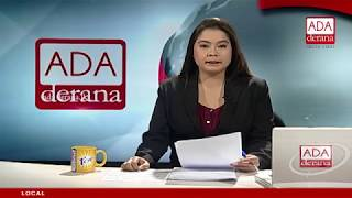 Ada Derana First At 9.00 - English News - 05.03.2018