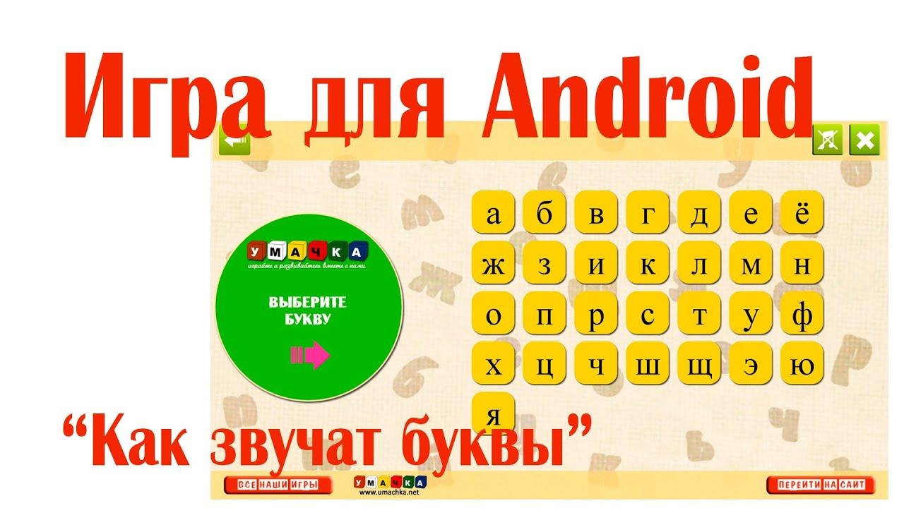 r. игра видео