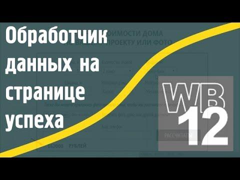 Обработчик данных на странице успеха web builder12