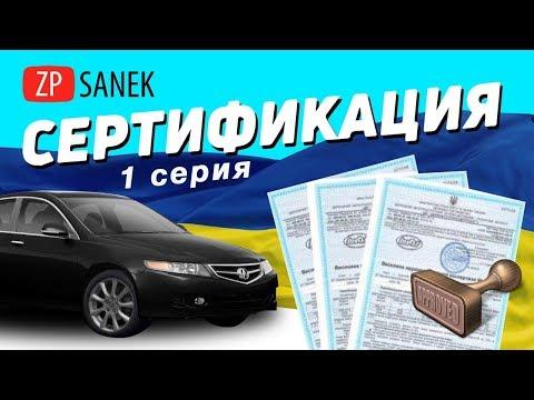 Сертификация евробляхи - узаконенная коррупция! Ч. 1
