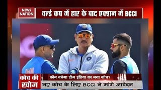 BCCI invites applications for coach, who can replace Ravi Shastri? Experts reply