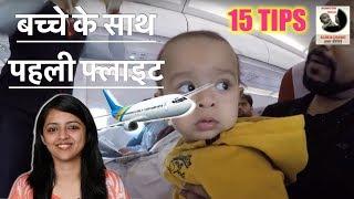 बच्चे के साथ पहली फ्लाइट, 15 टिप्स आपके लिए    15 TIPS FOR FLYING WITH BABY