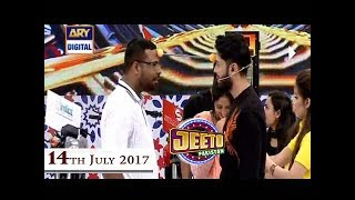 Jeeto Pakistan - 14th July 2017 - ARY Digital show