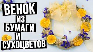 Как сделать венок из бумаги, засушенных цветов и фруктов своими руками