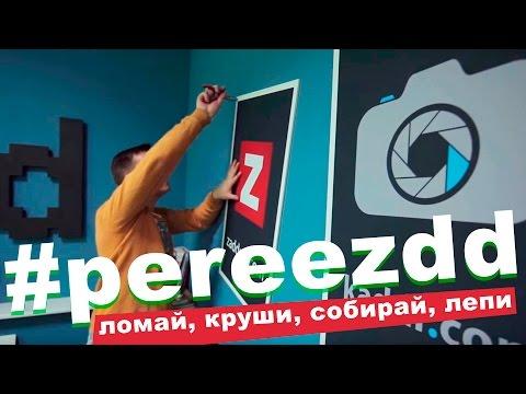 ХАЛК! ЛОМАТЬ! - #pereezdd