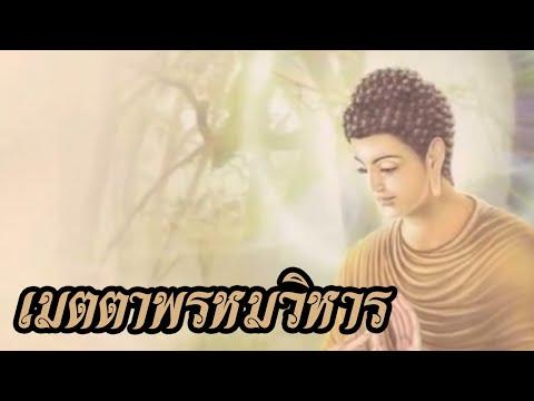 บทสวดมนต์เมตตาพรหมวิหาร [anurakdhamma]